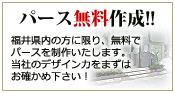 パース無料作成!
